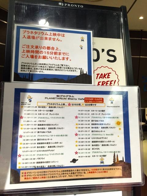 プラネタリウム羽田空港4