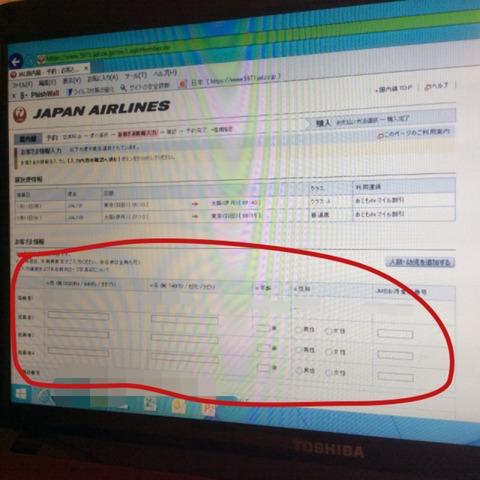 JALおともdeマイル2