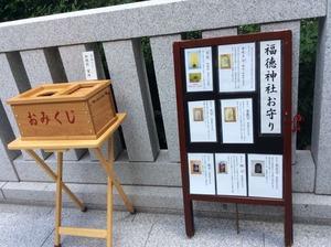 福徳神社・日本橋室町その4