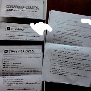 アサーション・トレーニング・ソーシャルスキル