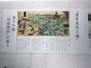 福徳神社・日本橋室町その3