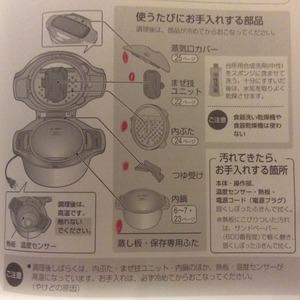 シャープ・SHARP・無水鍋・自動調理その7