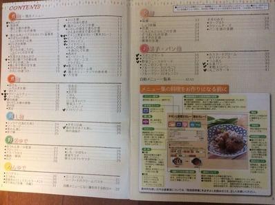 シャープ・SHARP・無水鍋・自動調理その8