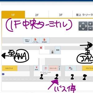 大阪伊丹空港アクセス・大阪伊丹空港バス・大阪伊丹空港リムジン1