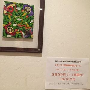 日本橋・コーヒー・ミカドコーヒーその3