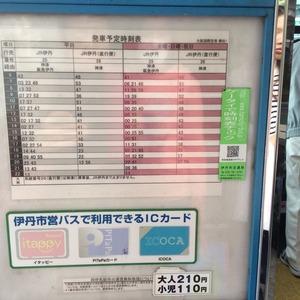 大阪伊丹空港アクセス・大阪伊丹空港バス・大阪伊丹空港リムジン2