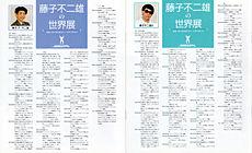 藤子不二雄の世界展Photo01