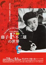 夢は無限 藤子・F・不二雄の世界展Photo01