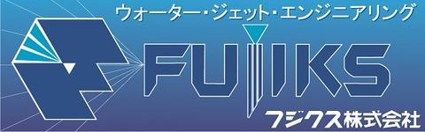 banner_fujiks