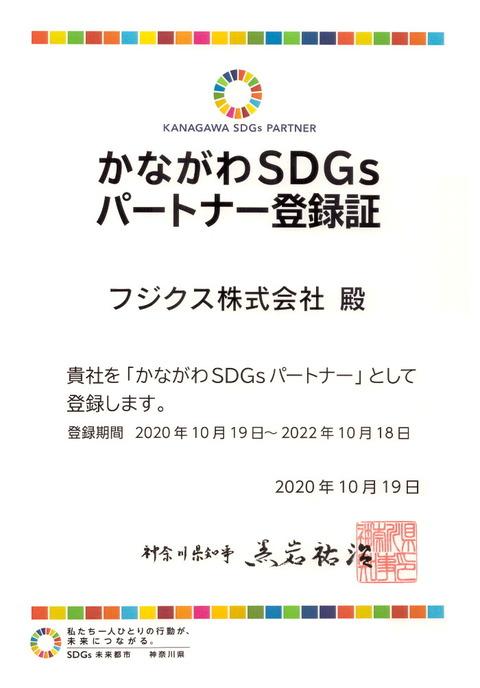sdgs-partner-tourokusho