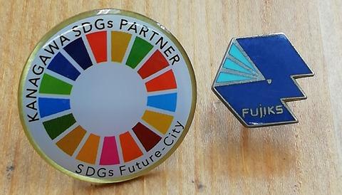 12/7は国際民間航空デー。世界的活動「SDGs」から「かながわSDGsパートナー」へ