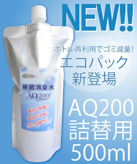AQ-500A詰替用-HP広告
