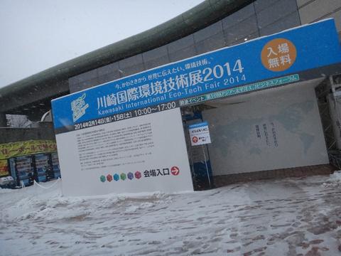 第13回川崎国際環境展(オンライン展示会)を終えて 雪の展示会を振り返る