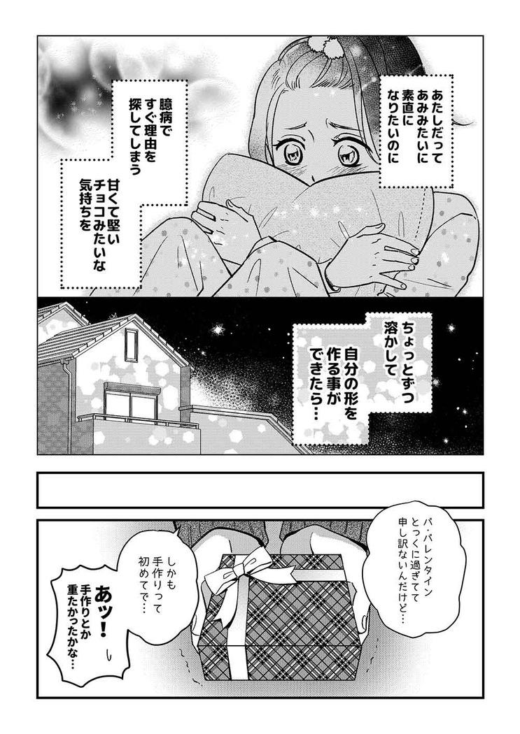 バレンタイン漫画_015