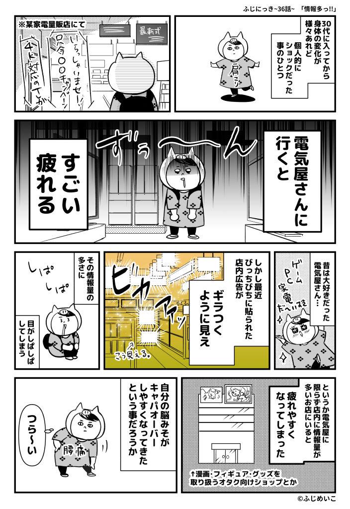 ふじにっき_公開用036