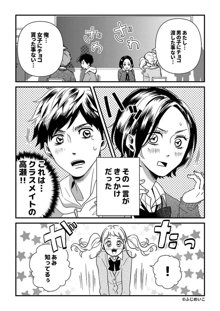 バレンタイン漫画_002