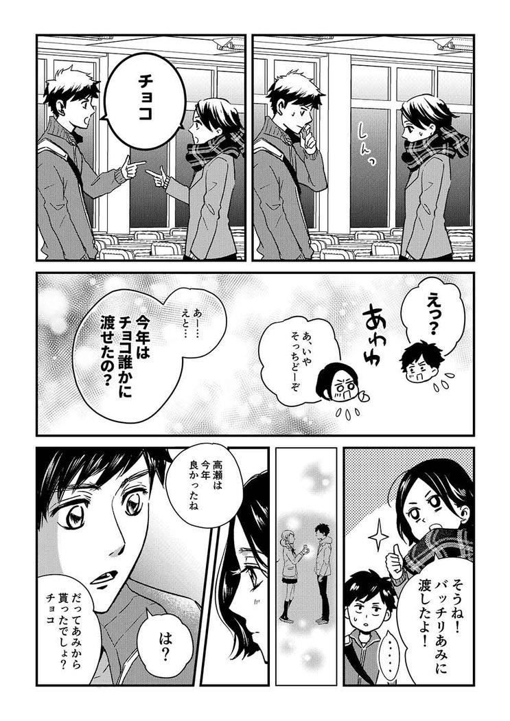 バレンタイン漫画_010