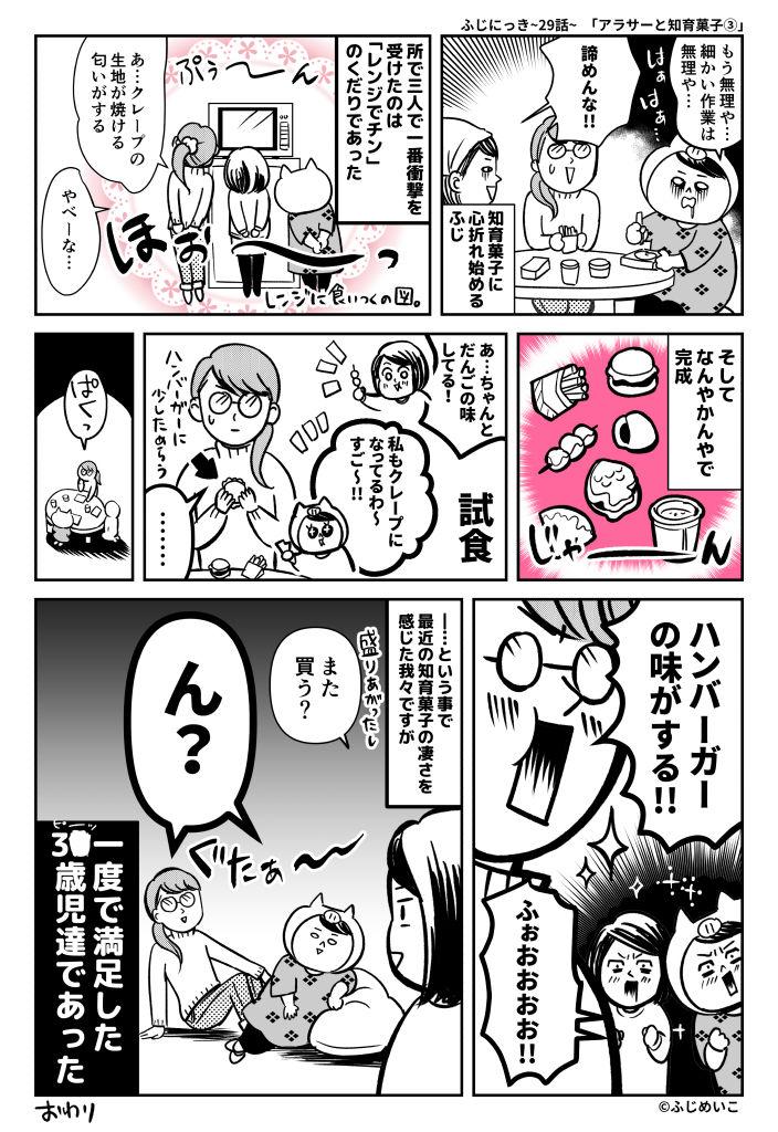 ふじにっき_公開用029_03