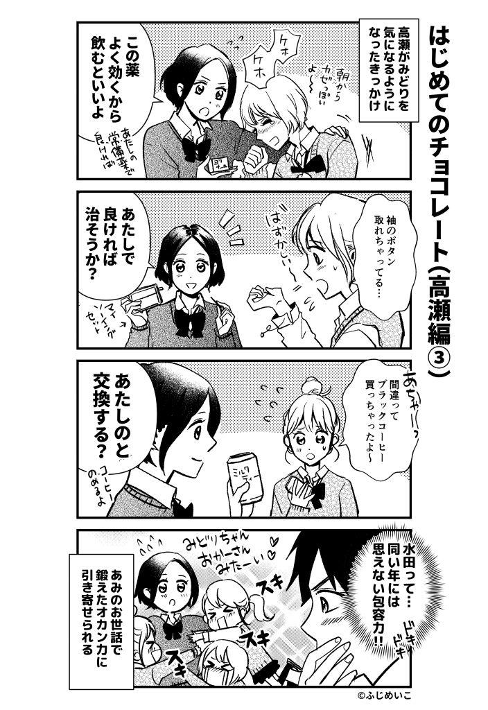 バレンタイン漫画_019