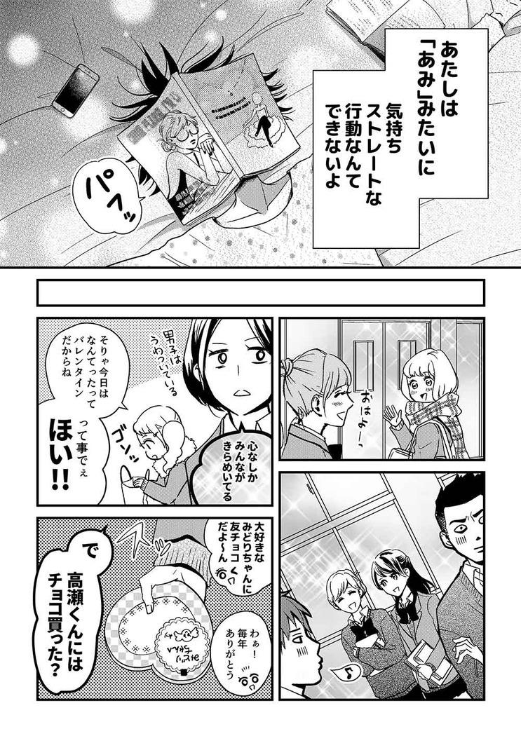 バレンタイン漫画_006
