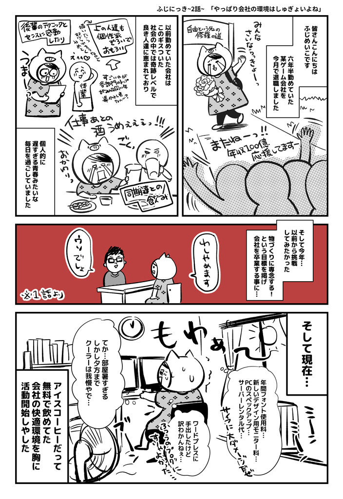 ふじにっき_公開用002
