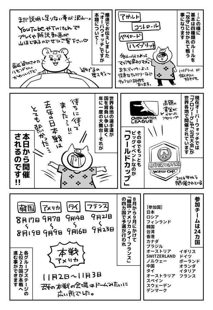 overwatch_公開用006