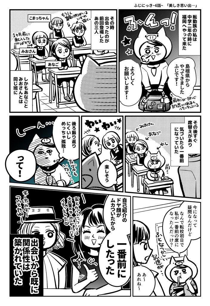 ふじにっき_公開用006-1