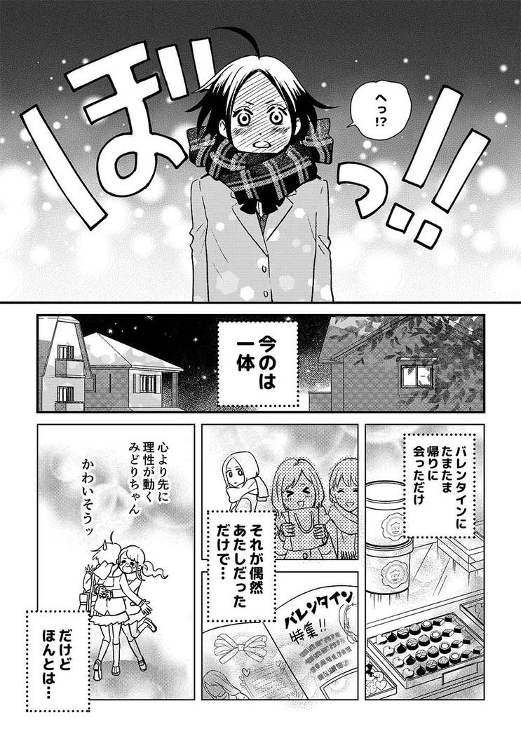 バレンタイン漫画_014