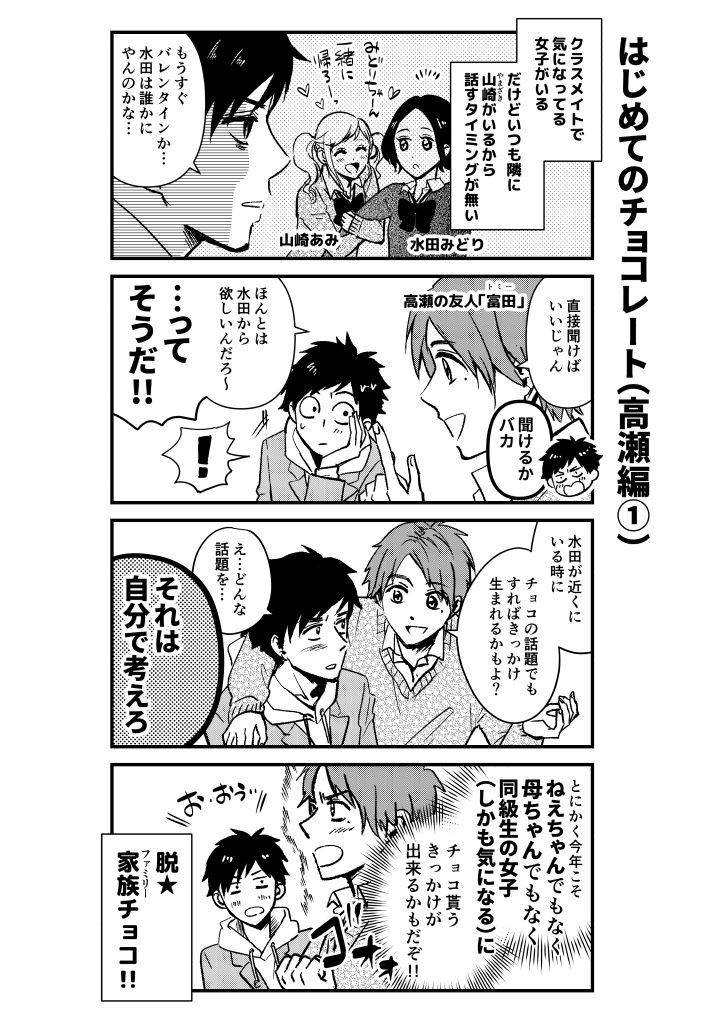 バレンタイン漫画_017