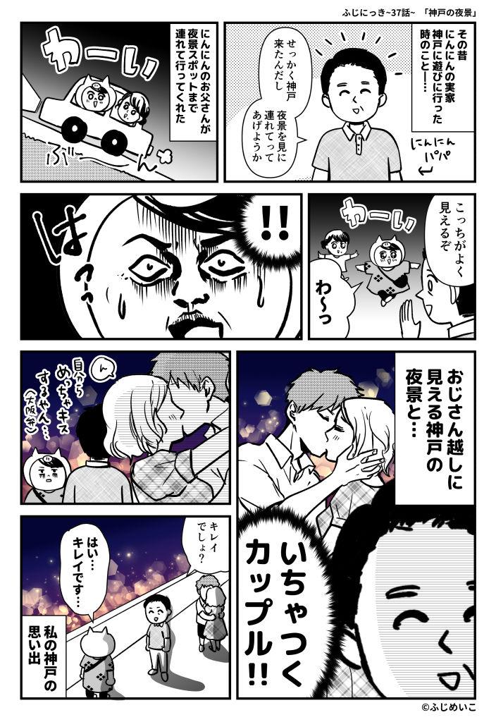 ふじにっき_公開用037