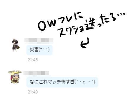 overwatch_公開用014_02