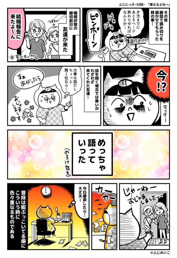 ふじにっき_公開用050_01