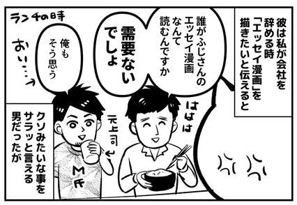 ふじにっき_公開用048_02