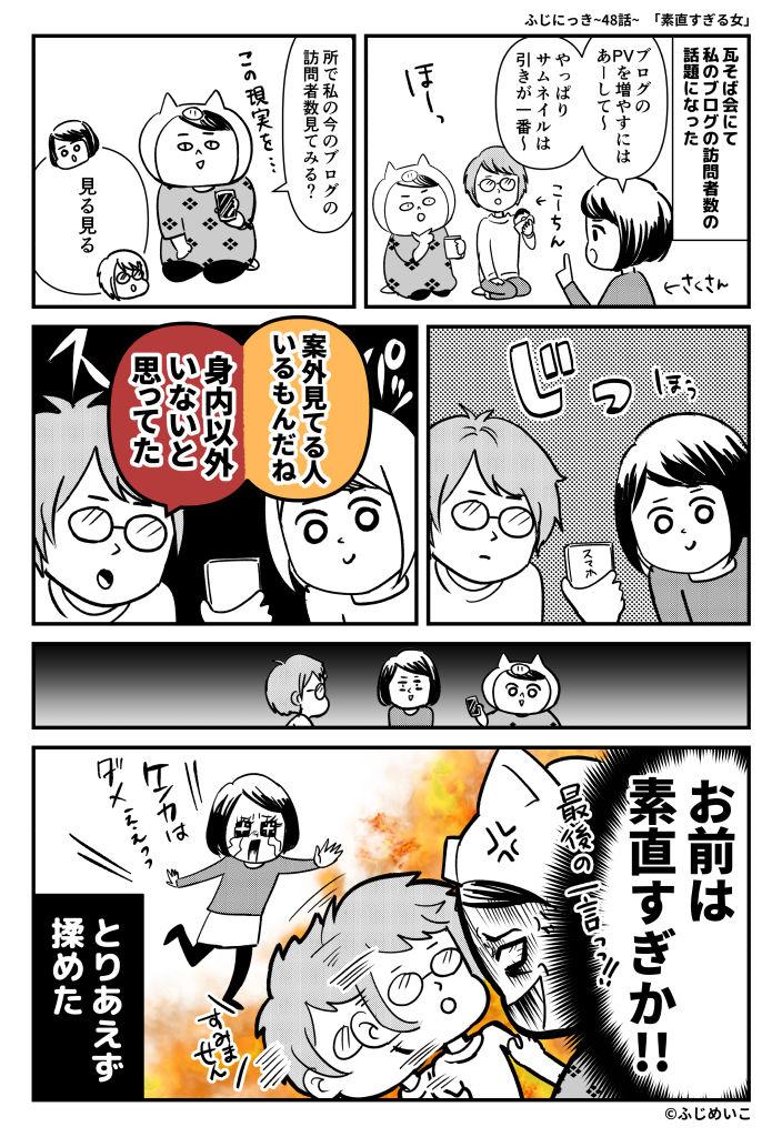 ふじにっき_公開用048