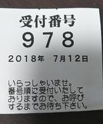 ふじにっき_公開用003_02-249x300