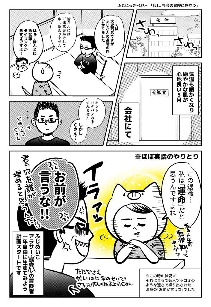 ふじにっき_公開用001