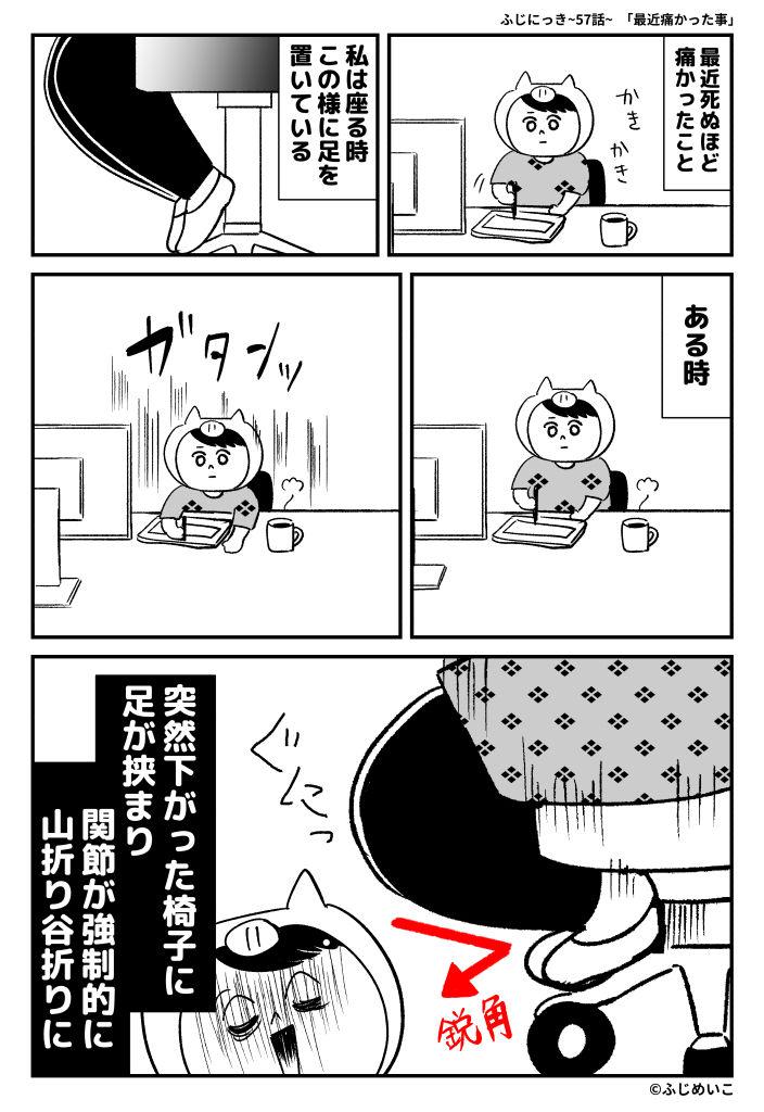 ふじにっき_公開用057_01