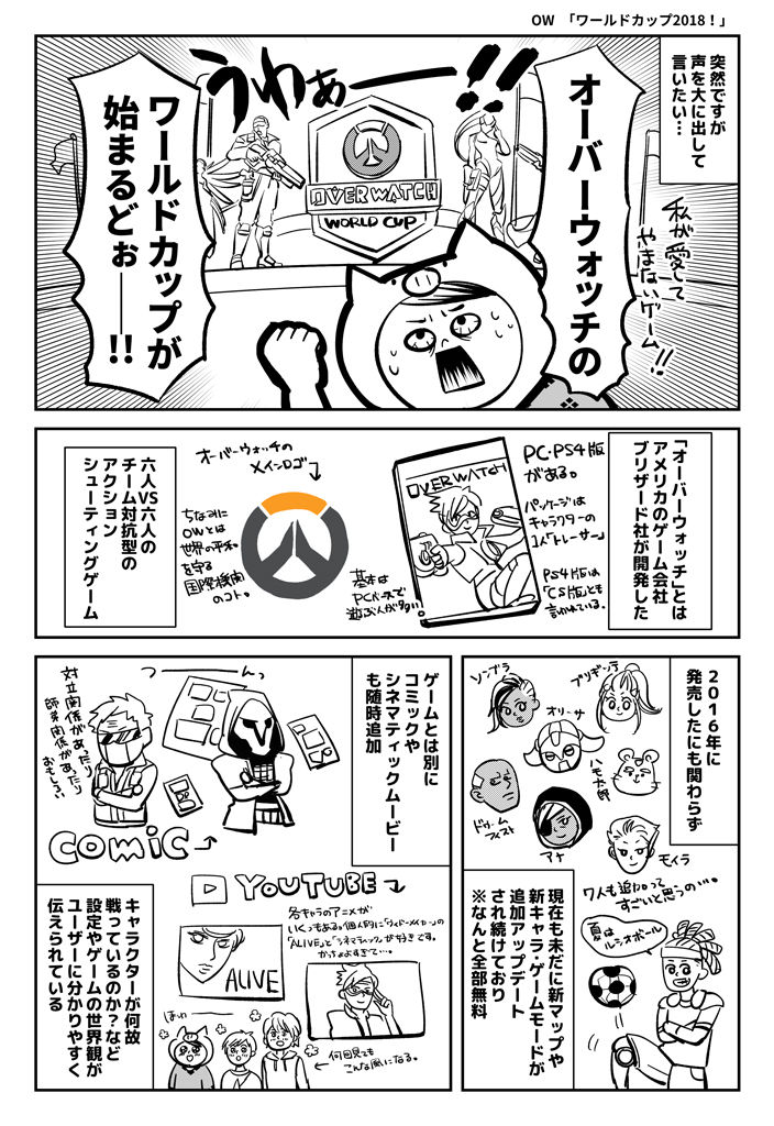 overwatch_公開用001