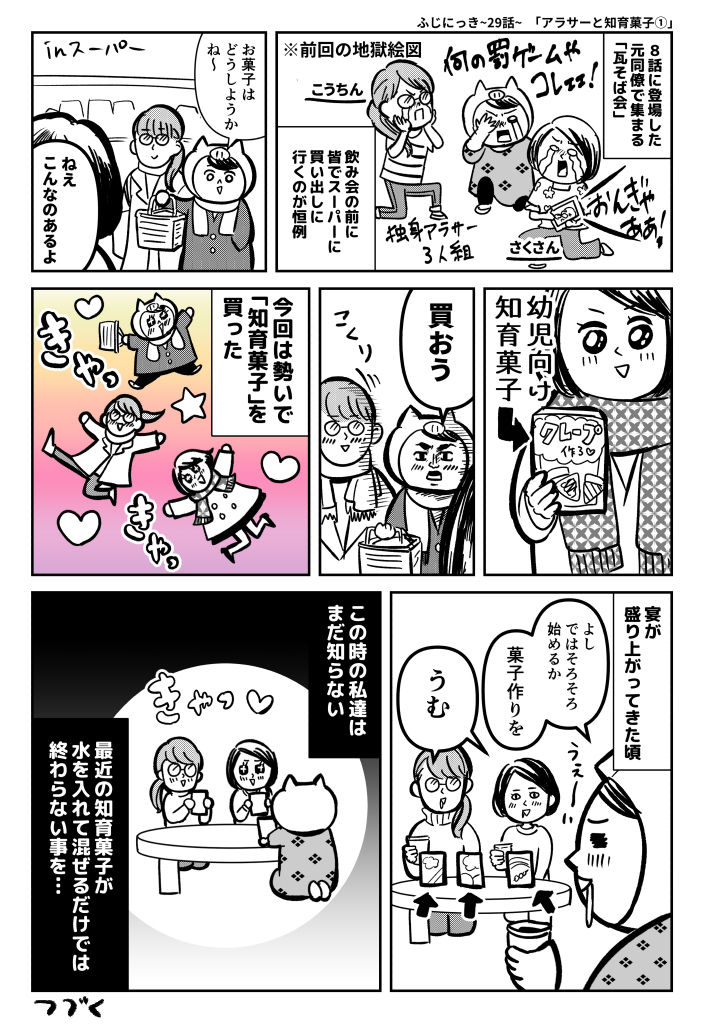 ふじにっき_公開用029_01