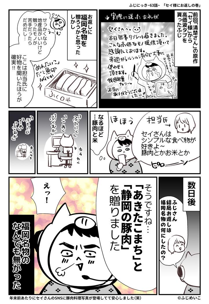 ふじにっき_公開用063_01