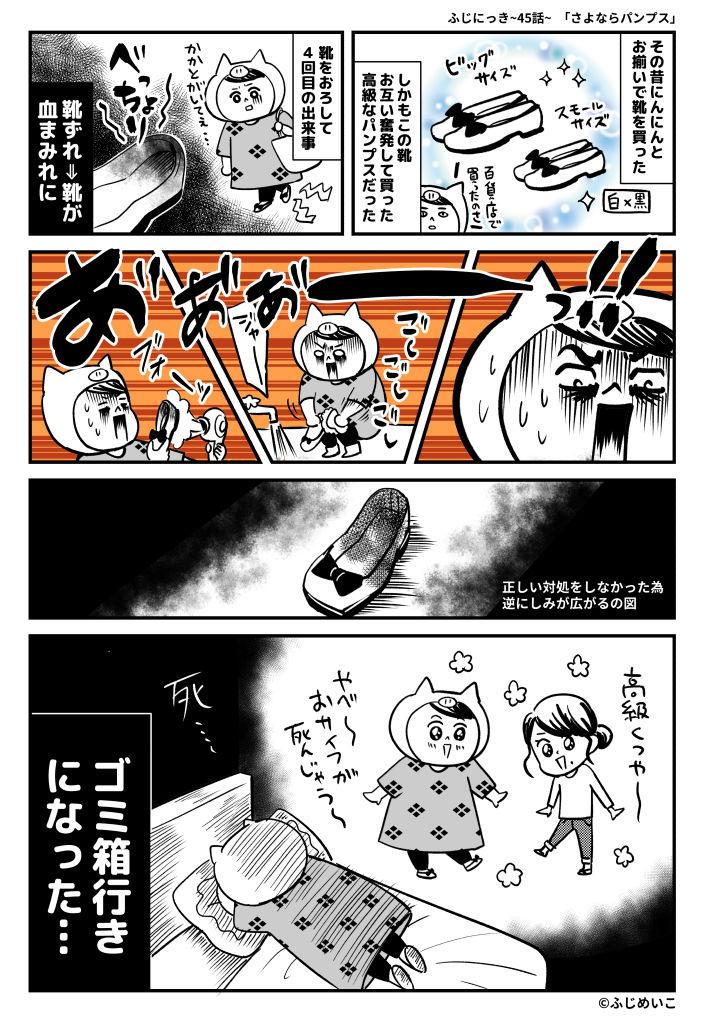 ふじにっき_公開用045