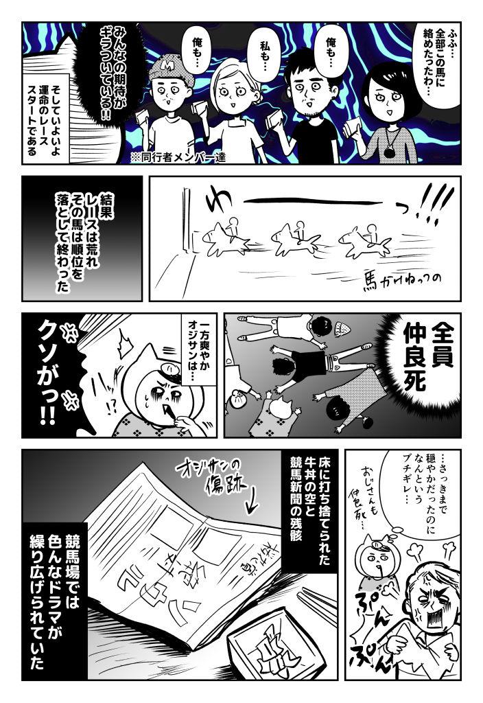 ふじにっき_公開用024_02
