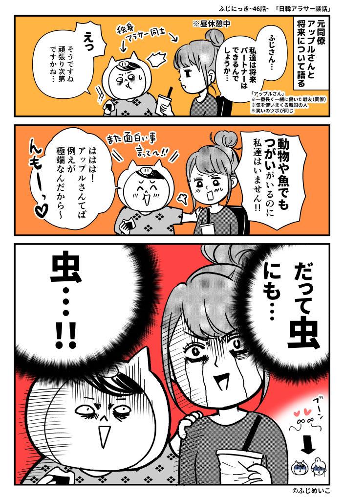 ふじにっき_公開用046