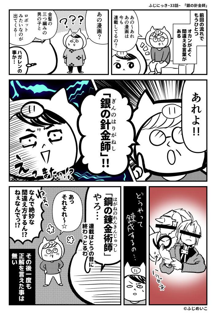 ふじにっき_公開用033