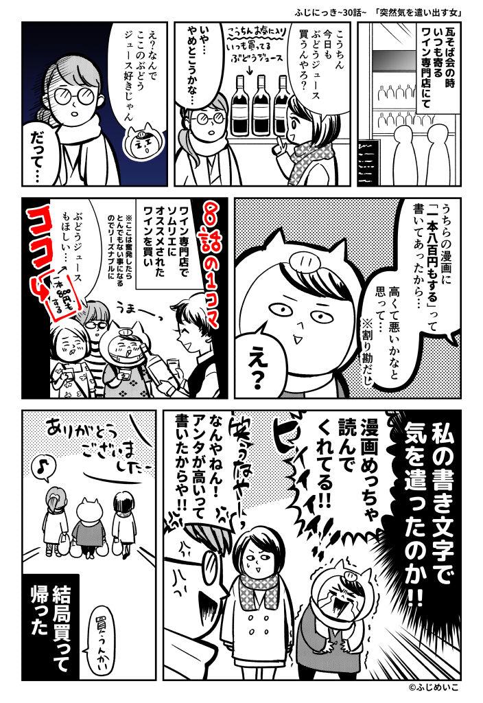 ふじにっき_公開用030