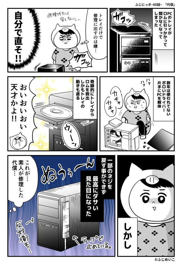 ふじにっき_公開用060_01
