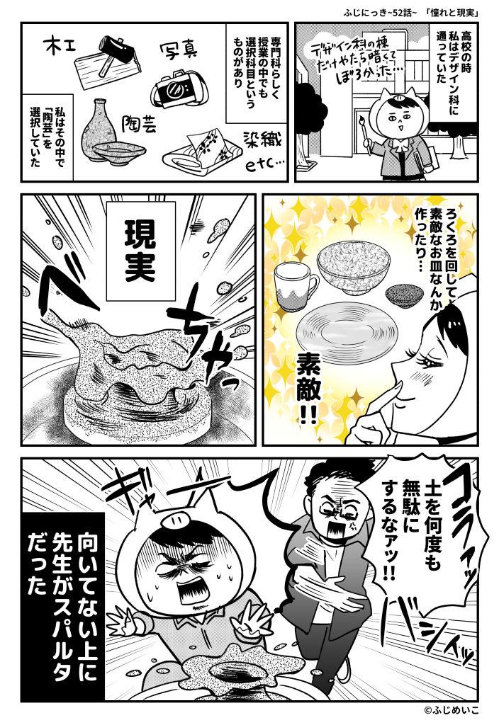 ふじにっき_公開用052_01