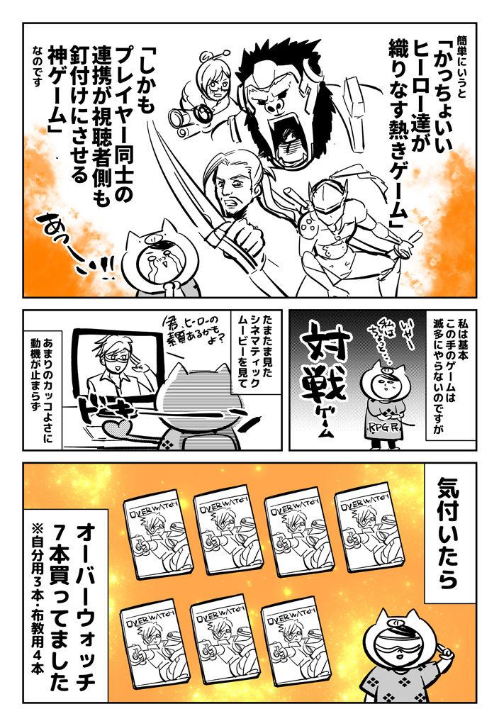 overwatch_公開用002