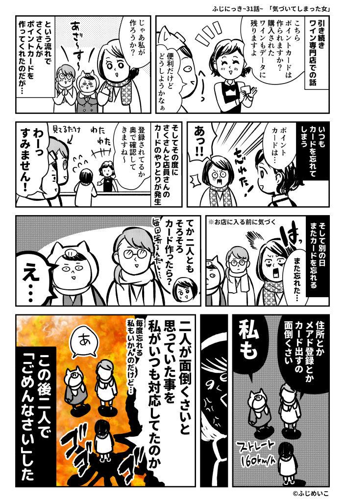 ふじにっき_公開用031