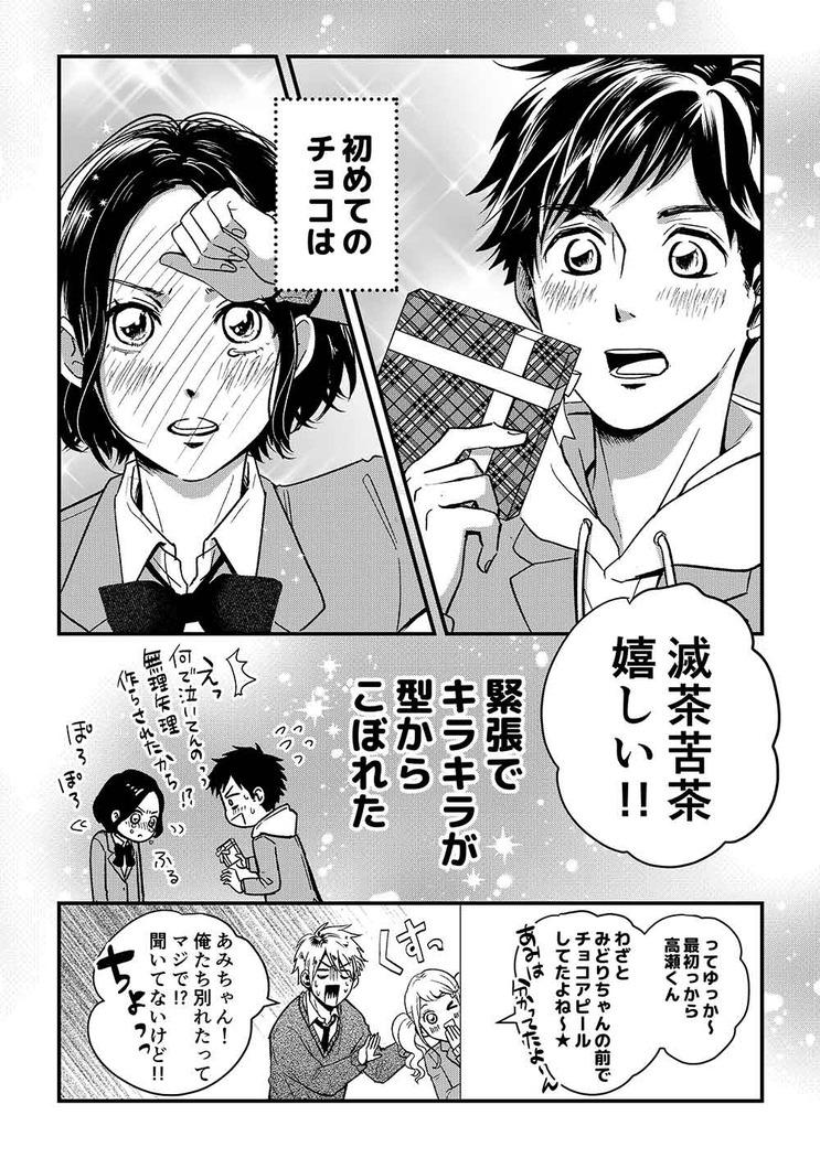 バレンタイン漫画_016